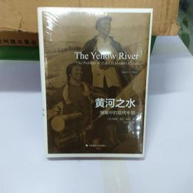 黄河之水:蜿蜒中的现代中国 /雅理译丛