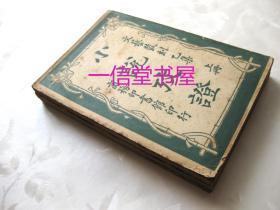 《小说考证 》3册全  民国12年 文艺丛刻乙集  商务印书馆