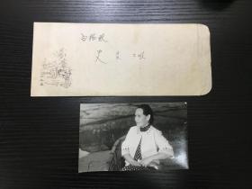 【老照片】1984年白杨致史良 电视剧《洒向人间都是爱》饰演宋庆龄试妆造型照片