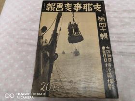 《支那事变画报》第40辑(第四十辑 江南战线、德安、天津、武汉、六安占领、霍山城)
