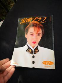 宝塚月刊 9212号 紫苑 忠臣藏