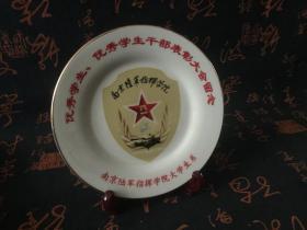 精美瓷器--南京陆军指挥学院  干部表彰大会留念  小巧漂亮  盘子
