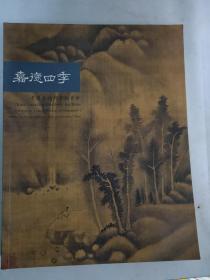 嘉德四季中国书画(四)