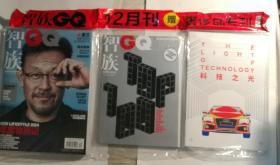 智族GQ 2014年12月号 附奢侈品专刊【 封面人物:姜文 】