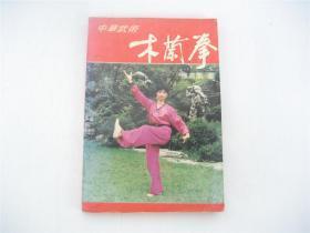 中华武术   木兰拳