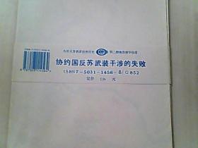 九年义务教育世界历史第二册地图教学挂图(协约国反苏武装干涉的失败)