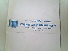 九年义务教育世界历史第二册地图教学挂图(西班牙反法西斯的民族革命战争)