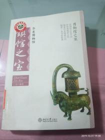 博物馆之旅:华东博物馆镇馆之宝