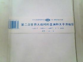 九年义务教育世界历史第二册地图教学挂图(第二次世界大战时的亚洲和太平洋地区)