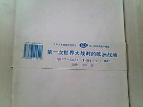 九年义务教育世界历史第二册地图教学挂图(第一次世界大战时的欧洲战场)