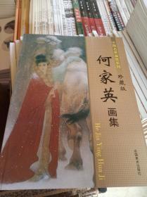 中国名家画集系列 何家英画集  下图为实物