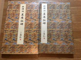 N--2773 原色法帖选 欧阳询 皇甫诞碑 初版二刷