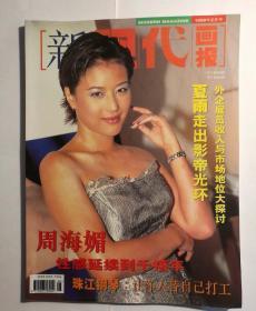 新现代画报1999年2月号 (周海媚封面)【 正版品新 实拍如图 】