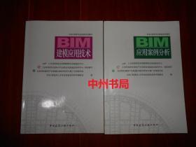 BIM工程师专业技能培训教材:BIM应用案例分析+BIM建模应用技术 共2册合售 带防伪贴保正版书(内页近未阅 无勾划)