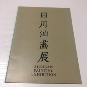 四川油画展