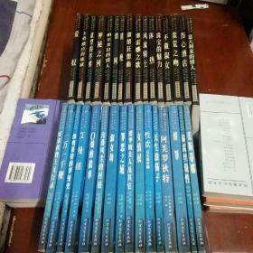 世界性文学名著大系全译本小说篇(法文卷16册、英文卷16册)总32册