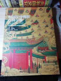 明清汉传佛教众神全像
