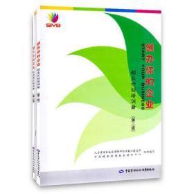 SYB培训教材创办你的企业创业意识培训册+创业计划培训册+创业计划书共3本