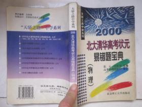 2001北大清华高考状元易错题宝典.地理
