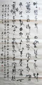 河南名家 刘颜涛 篆书中堂 手写书法作品四尺整张