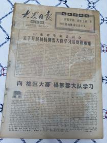 大众日报农村版1970年3月12日(8开4版)(本报有破损)关于开展向杨柳雪大队学习活动的通知