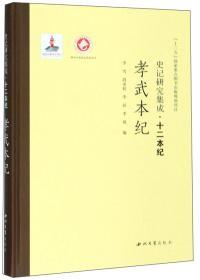 孝武本纪/史记研究集成.十二本纪