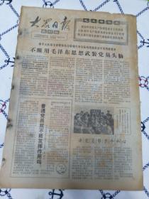 大众日报农村版1970年3月5日(8开4版)(本报有破损)博平大队党支部不断用毛泽东思想武装党员头脑