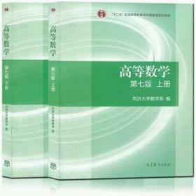 高等数学 同济七版 上下册 高数  同济大学高等数学