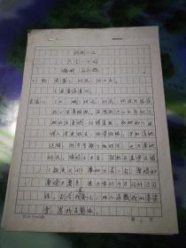 菏泽著名剧作家马家振手稿:《只生一个好》