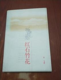 红石竹花(签名页被撕)