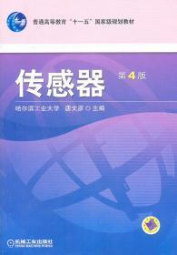 传感器(第4版) 唐文彦 9787111187622 机械工业出版社