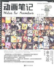 动画笔记 余为政著 9787807247142 京华出版社