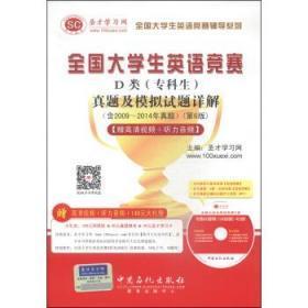 圣才教育:全国大学生英语竞赛D类(专科生)真题及模拟试题详解(第6版)