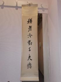 """荣宝斋20世纪70年代 木板水印 鲁迅先生书联 """"横眉冷对千夫指"""" 立轴一件 缺少""""俯首甘为孺子牛"""""""