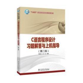 C语言程序设计习题解答与上机指导 李新华 中国电力出版社