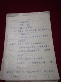 菏泽著名剧作家马家振手稿:话剧小品《遗嘱》