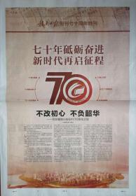 赣南日报创刊70周年特刊