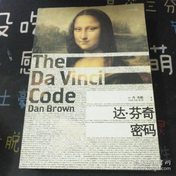 达·芬奇密码