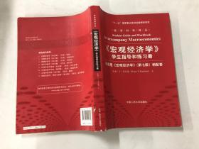 《宏观经济学》学生指导和练习册:与曼昆《宏观经济学》第七版相配套