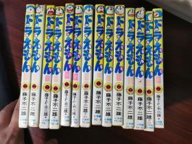 【单册出售】日文原版  机器猫:17 【1986~1990年印刷,小32开】无涂画笔记