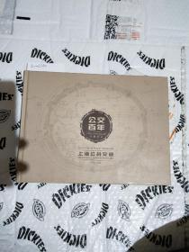 公交百年珍藏纪念上海公共交通1908-2008。