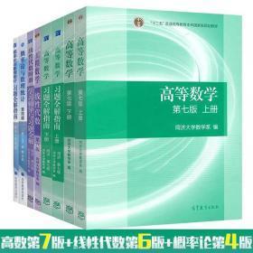 同济高等数学同济第七版高数教材习题线性代数同济大学第六版概率论