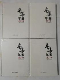 新集年鉴2018•河北人民出版社•精装本塑封未开(二)