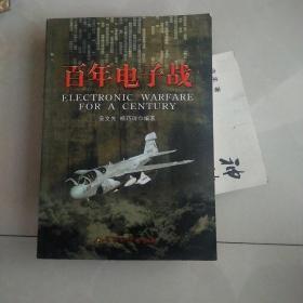 百年电子战