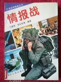 情报战(20世纪特殊战丛书)