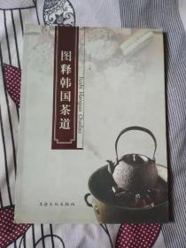 图释韩国茶道
