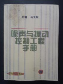 噪声与振动控制工程手册【见描述】