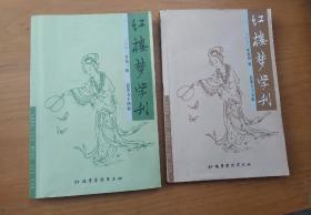 红楼梦学刊 2002年第3、4两册合售