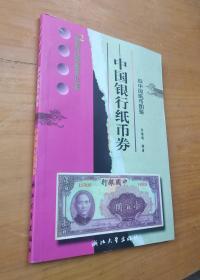 (旧中国纸币图鉴)中国银行纸币券