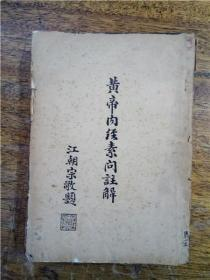 黄帝内经素问注解(卷一至卷八四册)
